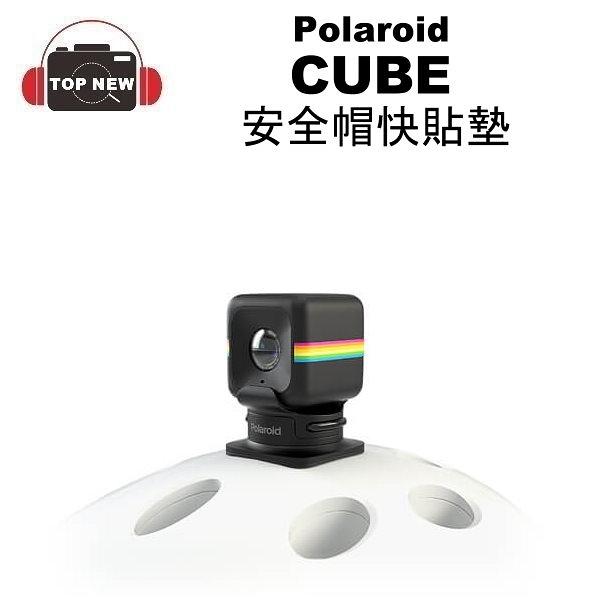 Polaroid 寶麗萊 Helmet CUBE 用安全帽連接器 安全帽快貼墊
