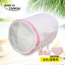 金德恩 台灣製造 一組2入 泳衣專用 柱型抗菌洗衣袋