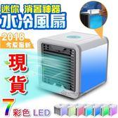AIR COOLER 水冷扇 個人微型冷氣機 USB迷你風扇 空調扇 空調風扇 電風扇 露營生日