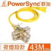 群加 Powersync 2P工業用1擴3帶燈延長線 /  43m (50L)(PW-G2PL3434)