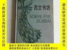 二手書博民逛書店【罕見】 1892年銅版紙印刷 the school for s