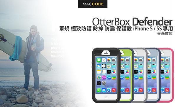 OtterBox Defender 軍規 極致防護 防摔 防震 保護殼 iPhone SE / 5S / 5 專用