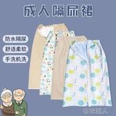 大號隔尿裙兒童成人老人尿墊尿不濕尿褲純棉透氣寬鬆防漏 【快速出貨】