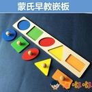 兒童拼圖早教益智玩具幾何圖形嵌板手抓板木質拼圖【淘嘟嘟】