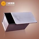 【SN2052】台灣製 三能 450g土司盒 12兩吐司麵包 丙級考試土司模 三能模具 SN20522 蓋
