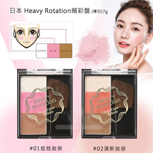 (即期商品) 日本Heavy Rotation頰彩盤(裸包)7g