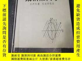 二手書博民逛書店1745 罕見斯蓋尼三氏解析幾何學10319 smith-gal
