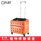 《 DUKE 》PUBT PLT-02-42 寵物移動城堡 魅力橘 外出包 寵物拉桿包 寵物 適用7kg以下犬貓
