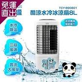大家源 酷涼水冷冰涼扇 8L TCY-890801【免運直出】
