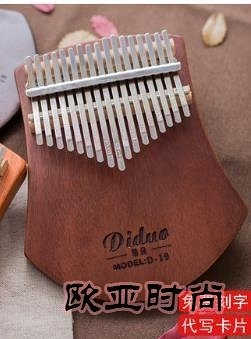拇指琴 蒂朵卡林巴琴17音板式拇指琴手指鋼琴初學者卡靈巴琴kalimba禮物 歐亞時尚