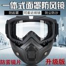面罩 高清透明護目面罩防唾沫飛濺物防沙塵電焊騎行防護眼鏡防霧男女通 百分百