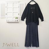 J-WELL MATCH長袖薄T絨面寬褲兩件組(組合A499 7J2110黑+8J1299藍)