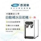 [ 家事達] 台灣TOPPUROR-豪華不鏽鋼桌上型冷熱自動補水品茗機_ (含基本安裝 )