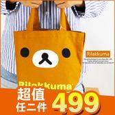 《新圖登場》拉拉熊 正版 懶懶熊 帆布手提水餃型便當袋 環保袋 水壺袋 收納袋 B19041