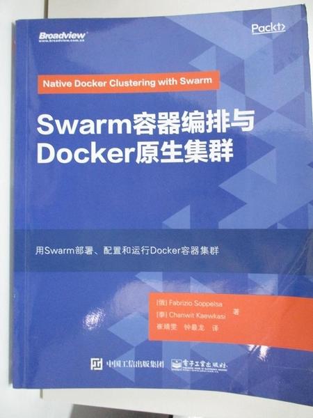 【書寶二手書T7/電腦_DOQ】Swarm容器編排與Docker原生集群_(俄羅斯)法布里齊奧·索貝爾薩等