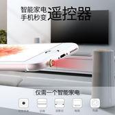 蘋果防塵塞萬能安卓手機紅外線發射器頭iphone配件遙控器 LY2362『愛尚生活館』