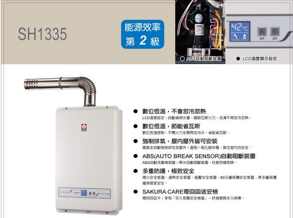 櫻花熱水器SH-1333/SH-1335/ 13公升/  自取價/ 限基隆台北新北(林口、三峽、鶯歌收跨區費)