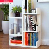 簡易書柜書架簡約現代落地置物架子組裝兒童書柜創意小書架組合柜【限時八折】