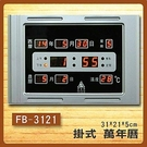電子鐘 FB-3121型 電子日曆 萬年曆 時鐘
