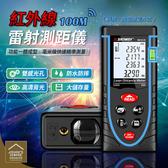 紅外線雷射測距儀 100M款 毫米精準測量 電子尺雷射尺激光尺測量儀【BE0313】《約翰家庭百貨