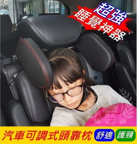 TOYOTA豐田【SIENTA車用頭靠枕】三段可調式頸枕 車上睡覺枕頭 可移動頭枕 調整型靠頭 頭枕