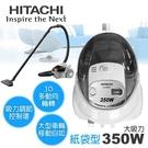 雙喬嚴選 【日立HITACHI】紙袋型吸塵器  灰黑色350W CVAM4TGR