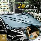 汽車前擋風玻璃2層遮光布 磁鐵吸附印花遮陽擋 遮陽簾 遮陽板 2色可選【Q440】《約翰家庭百貨