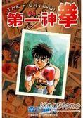 第一神拳94