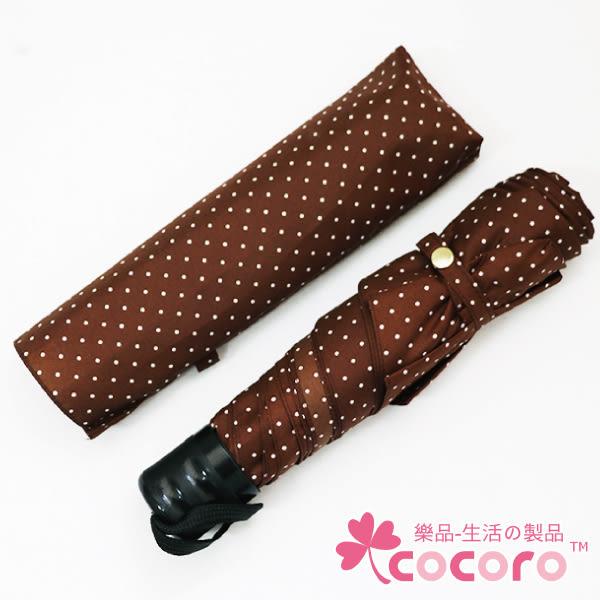 COCORO樂品 印花三折傘-點點風(咖)|雨傘 遮陽傘 折疊傘 防風傘 迷你傘 洋傘 防曬 雨季 收納 旅行