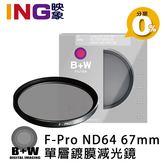 【24期0利率】B+W F-Pro ND64 67mm 單層鍍膜減光鏡 減六格光圈 捷新公司貨 德國製造106