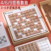 數獨 數獨棋盤訓練邏輯思維益智力玩具九宮格小學生數學游戲類入門兒童【幸福小屋】