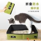 便攜式貓砂盆外出可折疊貓沙盆防漏防水車載戶外旅行【小獅子】
