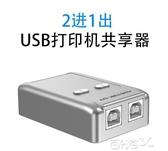 切換器 邁拓維矩usb列印機共用器免切換轉換器分線器自動切換器2口1拖2  百分百