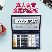 快速出貨 計算器小型便攜折疊翻蓋語音大號按鍵太陽能計算機財務會計用  【快速出貨】