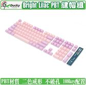 [地瓜球@] Ducky Bright Lilac PBT 二色成形 鍵帽組