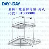 【PK廚浴生活館】 高雄 Day&Day 日日 不鏽鋼廚房配件 ST3033DH 雙層轉角架 釘式 304不鏽鋼