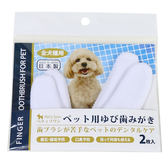 【PET PARADISE 寵物精品】Pet'y Soin 【全犬種用】狗狗專用潔牙指套型-日本製  寵物潔牙