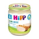 HiPP 喜寶 生機火雞肉泥125g[衛立兒生活館]