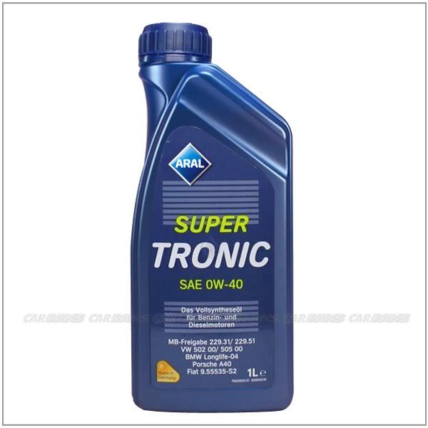 【愛車族購物網】亞拉ARAL SUPER TRONIC 0W40 合成機油