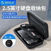 Orico/奧睿科2.5寸行動硬盤包裝耳機數據線收納「青木鋪子」