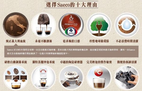 全新品出清!僅限一台【飛利浦PHILIPS Saeco】PicoBaristo 全自動義式咖啡機 HD8927