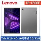 Lenovo Tab M10 HD 10吋 【送玻璃保護貼3好禮】 平板 TB-X306F (2G/32G)