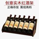 現代簡約紅酒架擺件酒瓶架實木紅酒展示架歐...