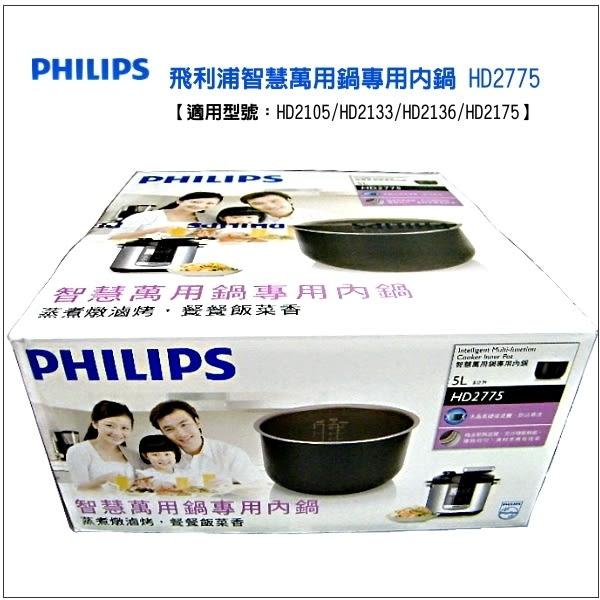 飛利浦 PHILIPS 智慧萬用鍋 內鍋 HD2775 (適用HD2105/HD2133/HD2136/HD2175/HD2179)