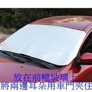 車用前擋遮陽板 汽車遮陽板 防曬 隔熱 ...