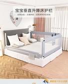 床圍欄嬰兒防摔護欄寶寶床邊擋板兒童垂直升降大床1.8米通用【勇敢者戶外】