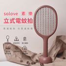 solove 素樂 二合一電蚊拍 P1 滅蚊燈 捕蚊 滅蚊 捕蚊器 充電式 電蚊拍 吸蚊燈 兩用