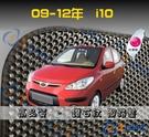 【鑽石紋】09年後 i10 腳踏墊 / 台灣製造 工廠直營 / 現代 i10海馬腳踏墊 i10腳踏墊 i10踏墊