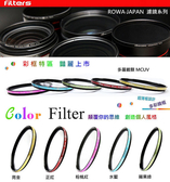 ROWA‧JAPAN 彩色超薄框 MCUV 多層鍍膜保護鏡 49mm 炫麗上市 彩框MCUV