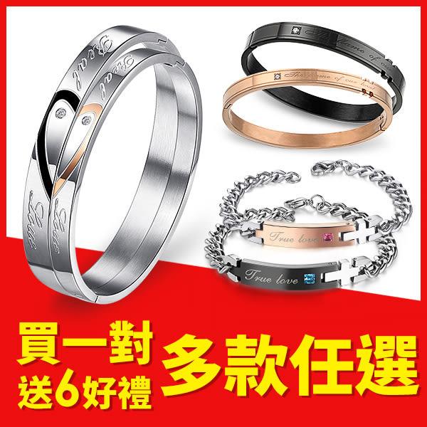 情侶手鍊 情侶手環 七夕情人節禮物 對手鍊 對手環 西德鋼鈦鋼手環 多款任選 單個價格